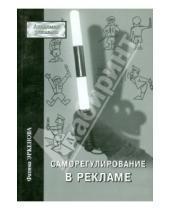 Картинка к книге С. Ф. Эркенова - Саморегулирование в рекламе
