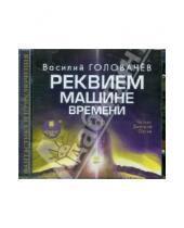 Картинка к книге Васильевич Василий Головачев - Реквием по машине времени (2CDmp3)