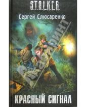 Картинка к книге Сергеевич Сергей Слюсаренко - Красный сигнал