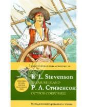 Картинка к книге Льюис Роберт Стивенсон - Остров сокровищ. Метод комментированного чтения