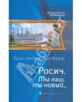 Картинка к книге Георгиевич Константин Калбазов - Росич 3. Мы наш, мы новый...