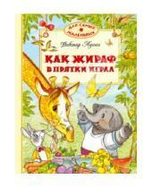 Картинка к книге Владимирович Виктор Лунин - Как жираф в прятки играл