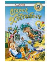 Картинка к книге Иосифович Лазарь Лагин - Старик Хоттабыч