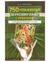 Картинка к книге Эльяшевич Дитмар Розенталь - 750 упражнений по русскому языку с ответами для поступающих в вузы