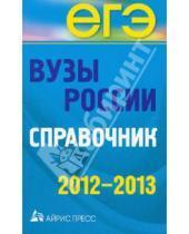 Картинка к книге ЕГЭ - Вузы России. Справочник. 2012-2013