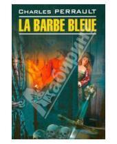 Картинка к книге Шарль Перро - Синяя борода. Книга для чтения на французском языке