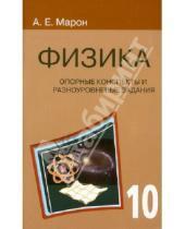 Картинка к книге Абрамович Евгений Марон - Физика. 10 класс. Опорные конспекты и разноуровневые задания