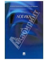 Картинка к книге Васильевич Юрий Ивлев - Логика. Учебник