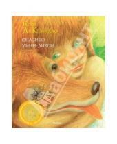 Картинка к книге Кейт ДиКамилло - Спасибо Уинн-Дикси