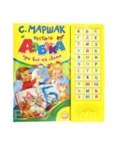 Картинка к книге Яковлевич Самуил Маршак - Веселая азбука. Про все на свете