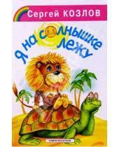 Картинка к книге Григорьевич Сергей Козлов - Я на солнышке лежу