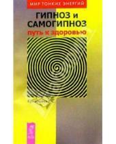 Картинка к книге Р. Кривошеев - Гипноз и самогипноз: путь к здоровью