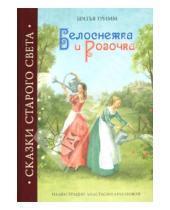Картинка к книге Вильгельм и Якоб Гримм - Белоснежка и Розочка