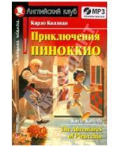 Картинка к книге Карло Коллоди - Приключения Пиноккио (+CDmp3)