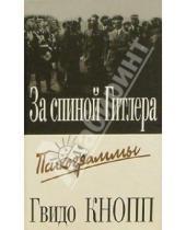 Картинка к книге Гвидо Кнопп - За спиной Гитлера