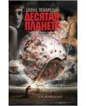 Картинка к книге Давид Пекарский - Десятая планета. Приносящий радость