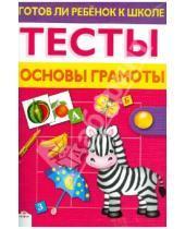 Картинка к книге Л. Маврина - Готов ли ребенок к школе. Тесты. Основы грамоты