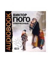 Картинка к книге Виктор Гюго - Отверженные (CDmp3)