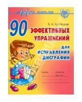 Картинка к книге Альбертовна Валентина Крутецкая - 90 эффективных упражнений для исправления дисграфии