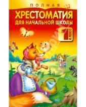 Картинка к книге Владимирович Николай Белов - Полная хрестоматия для начальной школы. 1 класс