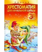 Картинка к книге Владимирович Николай Белов - Полная хрестоматия для начальной школы. 3 класс