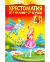 Картинка к книге Владимирович Николай Белов - Полная хрестоматия для начальной школы. 4 класс