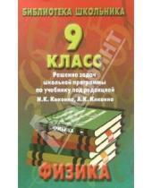 Картинка к книге Славянский Дом Книги - Реш. задач по физике  9кл/Кикоин
