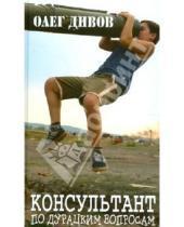 Картинка к книге Игоревич Олег Дивов - Консультант по дурацким вопросам