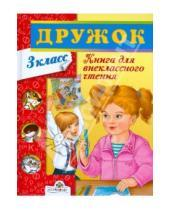 Картинка к книге Дружок - Дружок. Книга для внеклассного чтения в 3 классе