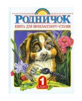 Картинка к книге Родничок - Родничок: книга для внеклассного чтения в 1-м классе