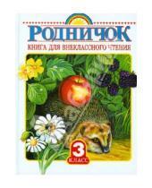 Картинка к книге Родничок - Родничок. Книга для внеклассного чтения в 3-м классе