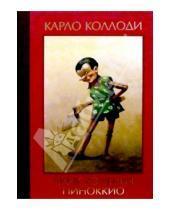 Картинка к книге Карло Коллоди - Приключения Пиноккио/Эгмонт
