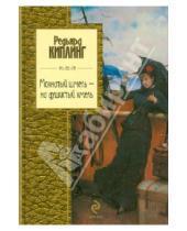 Картинка к книге Джозеф Редьярд Киплинг - Мохнатый шмель - на душистый хмель