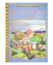 Картинка к книге Шарль Перро - Мальчик-с-Пальчик