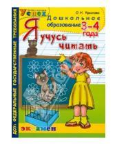 Картинка к книге Николаевна Ольга Крылова - Я учусь читать. 3-4 года