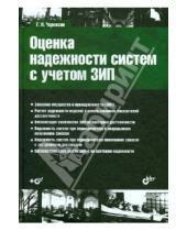 Картинка к книге Геннадий Черкесов - Оценка надёжности систем с учётом ЗИП (+CD)