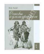 Картинка к книге Борисовна Ирина Голуб - Основы культуры речи. Пособие для учащихся 8-9 классов