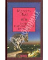 Картинка к книге Марсель Эме - Вино парижского разлива