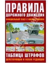 Картинка к книге Норматика - ПДД РФ по состоянию на 01.05.12