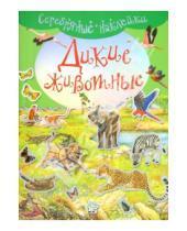 Картинка к книге Книжки с наклейками/познавательные - Серебряные наклейки. Дикие животные
