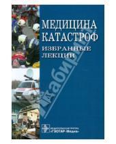 Картинка к книге ГЭОТАР-Медиа - Медицина катастроф. Избранные лекции