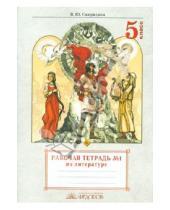 Картинка к книге Юрьевна Виктория Свиридова - Литература. 5 класс. Рабочая тетрадь. Часть 1