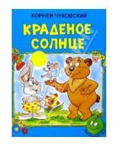 Картинка к книге Иванович Корней Чуковский - Краденое солнце