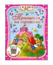Картинка к книге Сказка-раскраска - Принцесса на горошине. С наклейками