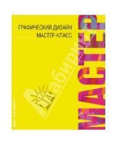 Картинка к книге Мэгги Гордон Боб, Гордон - Графический дизайн. Мастер-класс