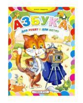 Картинка к книге Анатольевич Сергей Гордиенко - Азбука для ребят и для котят