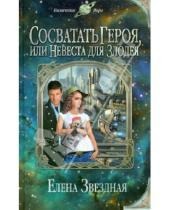 Картинка к книге Елена Звездная - Сосватать героя, или Невеста для злодея