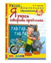 Картинка к книге Николаевна Ольга Крылова - Я учусь говорить правильно. 4-5 лет