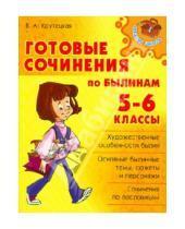 Картинка к книге Альбертовна Валентина Крутецкая - Готовые сочинения по былинам. 5-6 классы