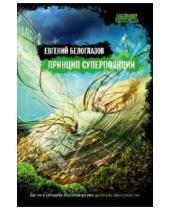 Картинка к книге Васильевич Евгений Белоглазов - Принцип суперпозиции